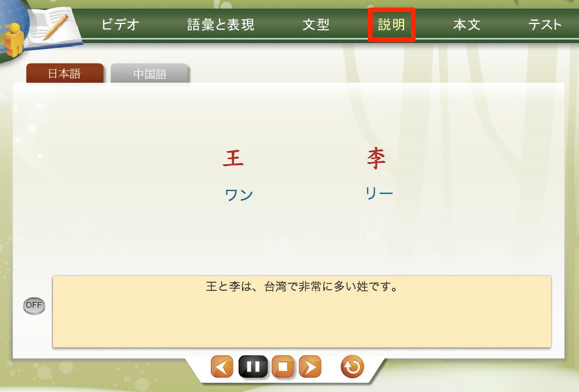 Taiwan speak mandarin in 500 words 7