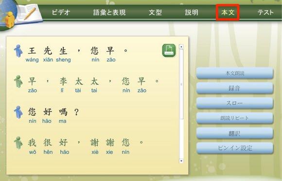Taiwan speak mandarin in 500 words 8