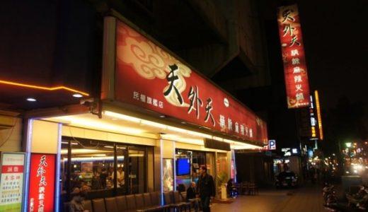 [グルメ]ハーゲンダッツも含む食べ飲み放題で約1700円!火鍋「天外天」in 台湾・台北