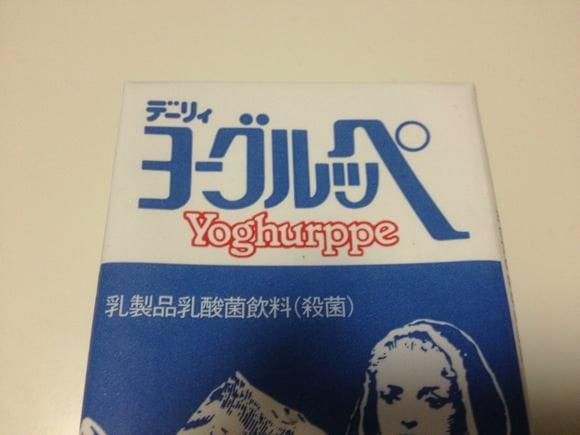 Yoghurppe 2