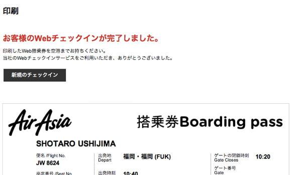 Air asia fukuoka airport 5