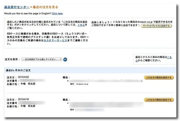 Amazon return goods 2