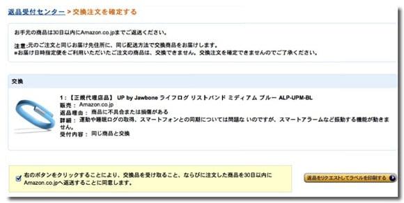 Amazon return goods 5