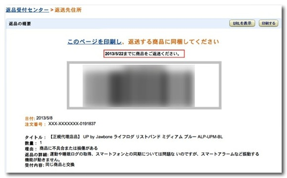 Amazon return goods 7