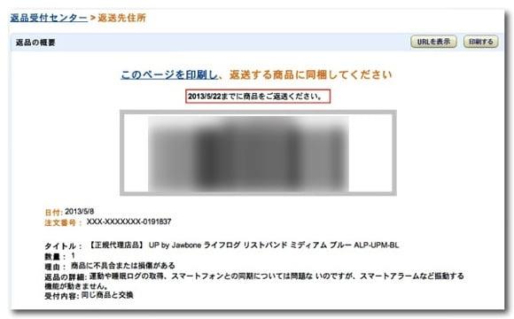 Amazon return goods 7