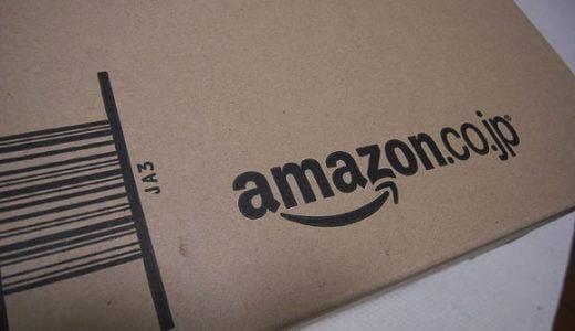 Amazonで購入した商品を返品・交換する手順。購入後30日以内なので注意!