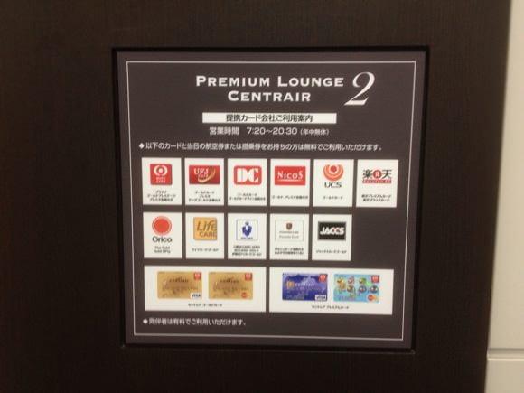 Centrair premium rounge 12