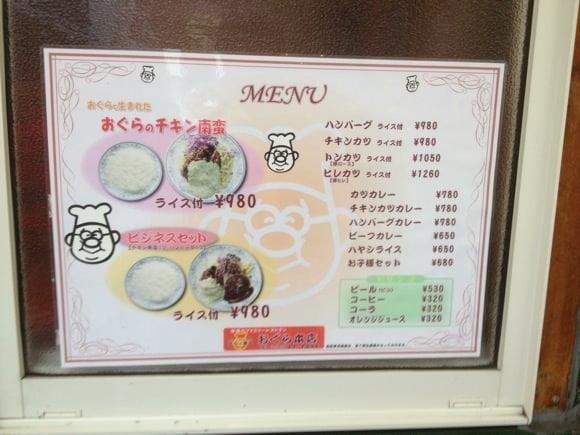 Chicken nanban ogura 3