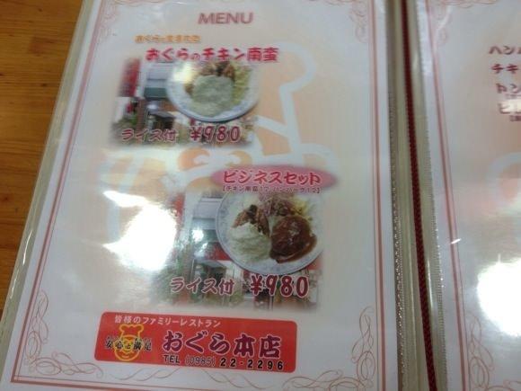 Chicken nanban ogura 6