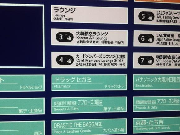 Kansai airport card rounge 1