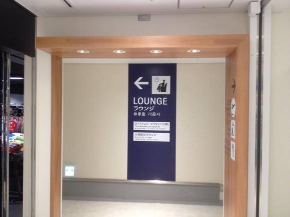 Kansai airport card rounge 2