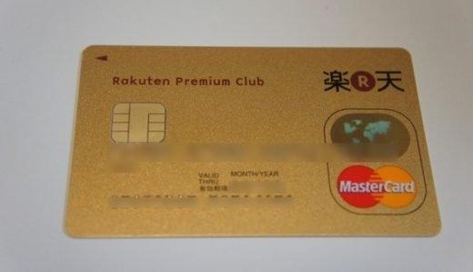 旅行や出張の多い人へ!国内・海外の空港ラウンジが使える「楽天プレミアムカード」プライオリティパスがやっぱりいい!