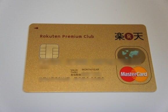 Rakuten premium card 1