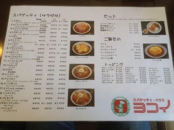 Yokoi spaghetti 2