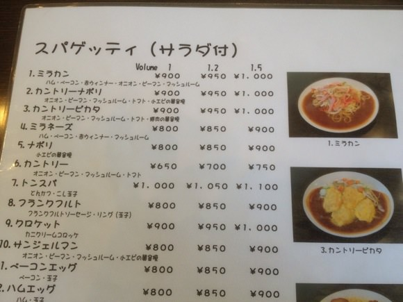 Yokoi spaghetti 3