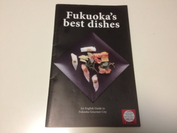 Fukuokas best dishes 1