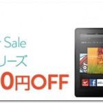 how-to-buy-kindle-fire-discount-3000yen-title.jpg