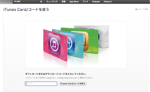 How to chage itunes card 10