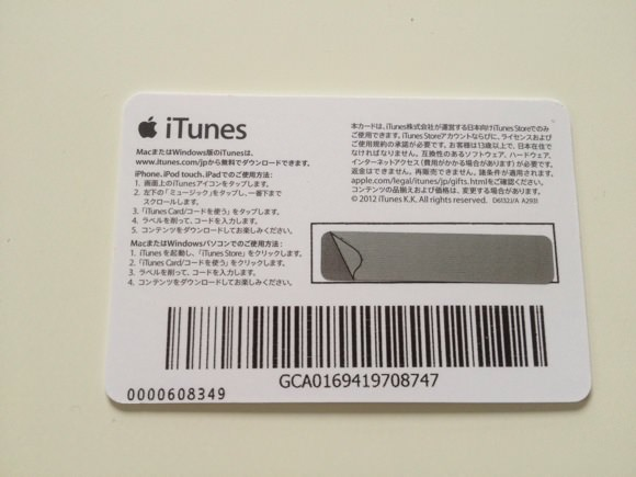 how to add an itunes card to ipad