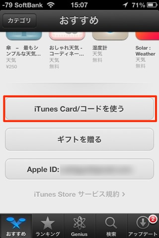 How to chage itunes card 3