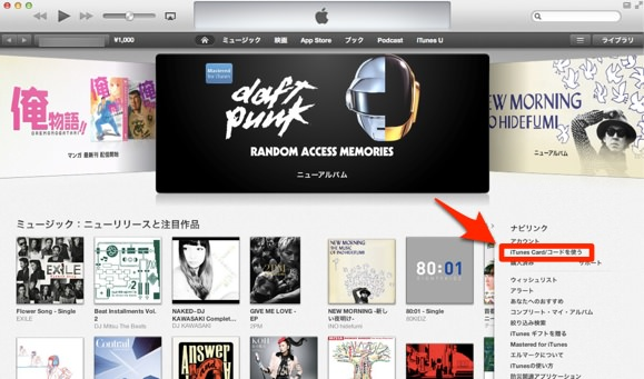 How to chage itunes card 9