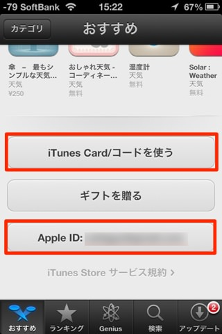 How to confirm itunes deposit 1