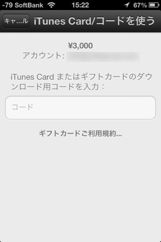 How to confirm itunes deposit 2