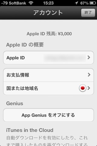 How to confirm itunes deposit 3