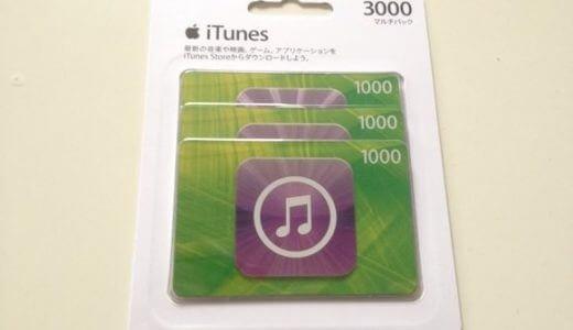 iTunesカードでチャージしたクレジットの残額を調べる方法(iPhone,iPad,PC)