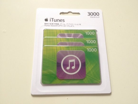 How to confirm itunes deposit title