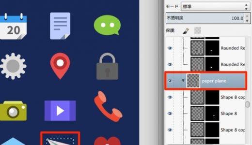 PSDファイルからPhotoShop無しでPNGアイコンを取り出す方法(無料アプリGIMP使用)