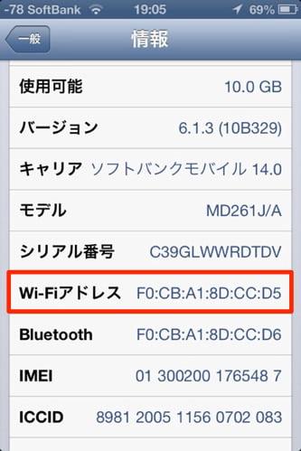 How to search iphone ipad mac macaddress 4