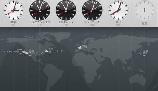iPhone・iPadの時計アプリ「世界時計」が海外旅行・出張時の時差確認に便利!