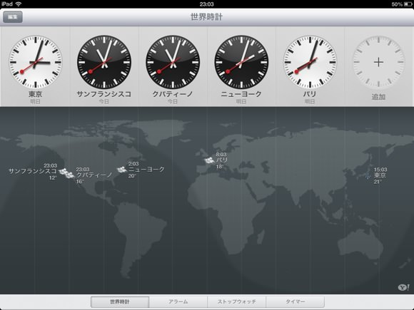 Ios world clock 4