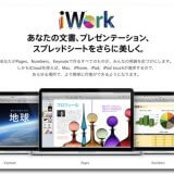 iWork for iCloud(Keynote,Pagesなど)はWindowsでもIEでも使えるぞ!