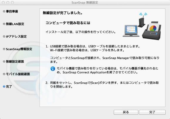 Scansnap ix500 wireless send 3