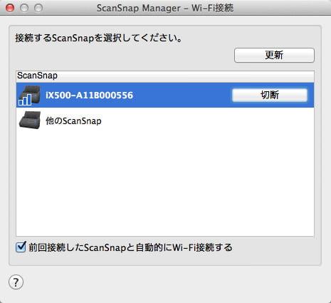 Scansnap ix500 wireless send 5