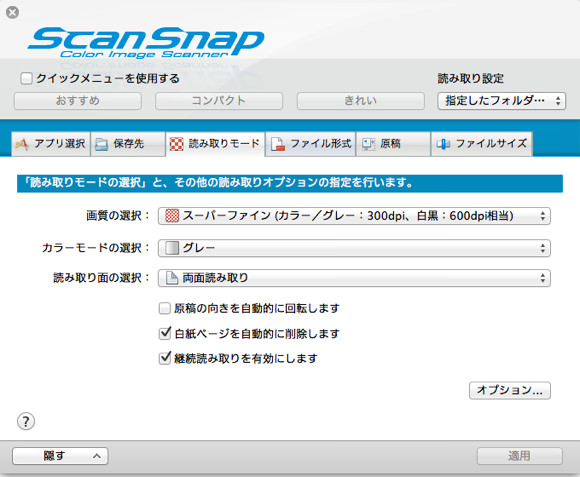Scansnap ix500 wireless send 6