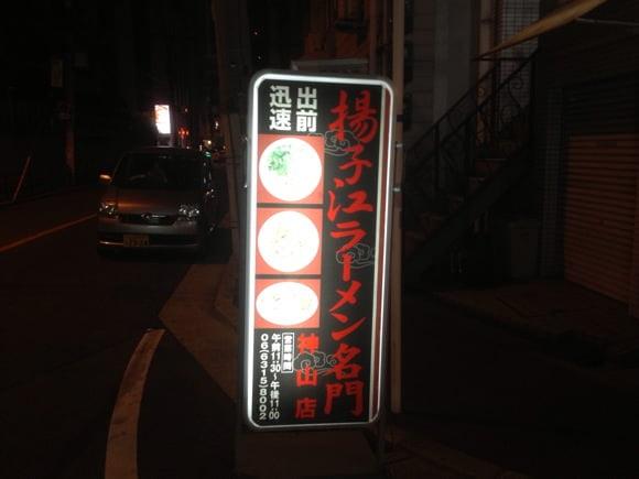Yosuko ramen 1