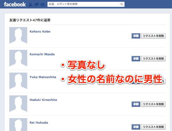 Block facebook spam friend request 1