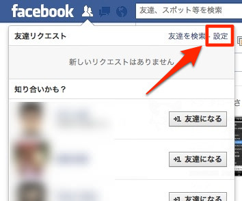 Block facebook spam friend request 2