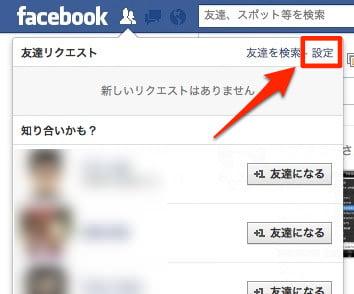 Block facebook spam friend request 2