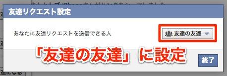 Block facebook spam friend request 3