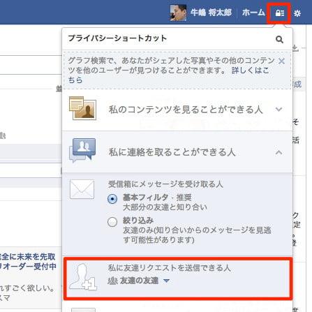 Block facebook spam friend request 4
