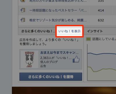 Facebook page user block 1