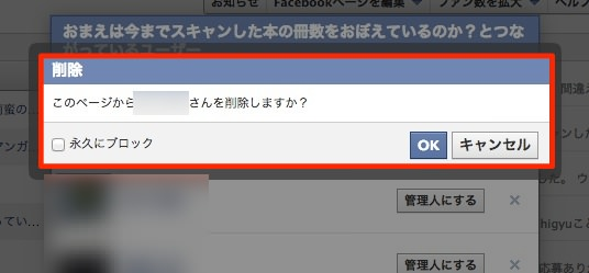Facebook page user block 3