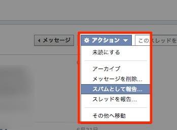 Facebook page user block 4