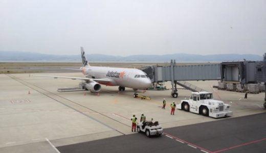 格安航空ジェットスターを予約しチェックイン・搭乗するまでの流れ(関西国際空港の場合)