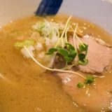 【移転】横浜の「らーめん春友流」醤油豚骨スープと西山製麺のハーモニーが病みつきになる!