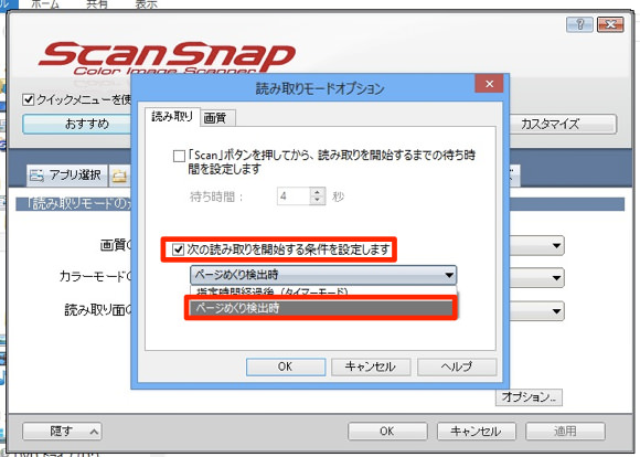 Scansnap sv600 noteworthy functions 12